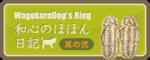 blog_banner02.png